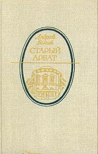 Андрей Белый Старый Арбат