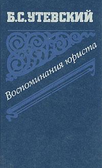 Б. С. Утевский Воспоминания юриста сергей кремлёв 1917 февраль – для элиты октябрь – для народа