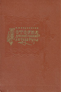 Н. В. Водовозов История древней русской литературы