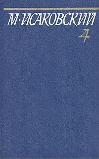 М. Исаковский М. Исаковский. Собрание сочинений в пяти томах. Том 4 цена