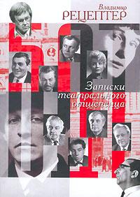 Владимир Рецептер Записки театрального отщепенца