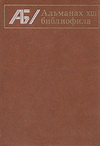 Альманах библиофила. Выпуск 13 альманах библиофила выпуск 24