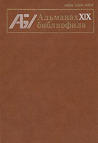 Альманах библиофила. Выпуск 19 альманах библиофила выпуск 24