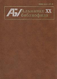 Альманах библиофила. Выпуск 20 Настоящий выпуск
