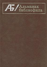 Альманах библиофила. Выпуск 10