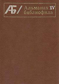 Альманах библиофила. Выпуск 15