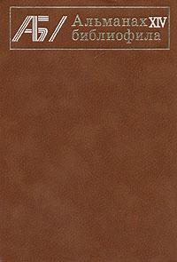Альманах библиофила. Выпуск 14