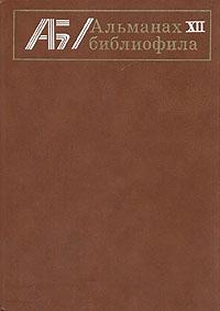 Альманах библиофила. Выпуск 12