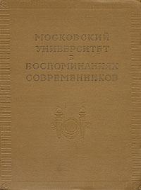 Московский университет в воспоминаниях современников