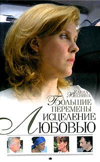 Елена Веснина Большие перемены... Исцеление любовью. Книга 5