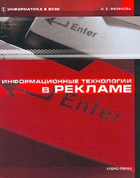 Информационные технологии в рекламе Цель данной книги - познакомить...