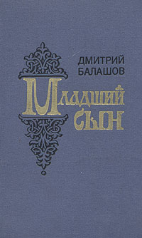 Дмитрий Балашов Младший сын цена