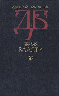 Дмитрий Балашов Бремя власти цена и фото