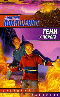 Дмитрий Поляшенко Тени у порога