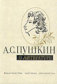 А. С. Пушкин А. С. Пушкин о литературе