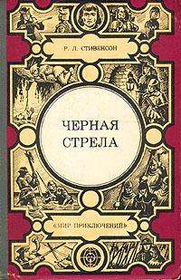 Р. Л. Стивенсон Черная стрела
