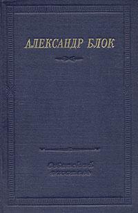 Александр Блок. Стихотворения. Доставка по России