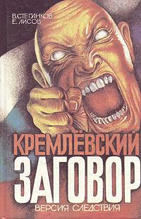 В. Степанков, Е. Лисов Кремлевский заговор. Версия следствия