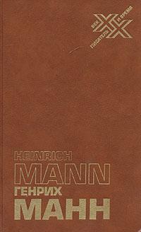 Генрих Манн В защиту культуры