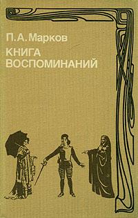 П. А. Марков Книга воспоминаний