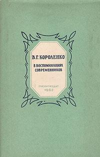 Н. Гудзия,Сергей Голубов В. Г. Короленко в воспоминаниях современников