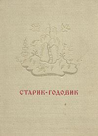 В. И. Даль Старик-годовик даль владимир иванович старик годовик сказки и пословицы