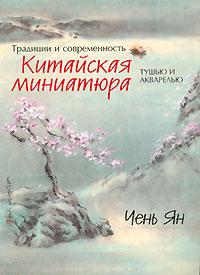 Китайская миниатюра тушью и акварелью. Традиции и современность. Доставка по России