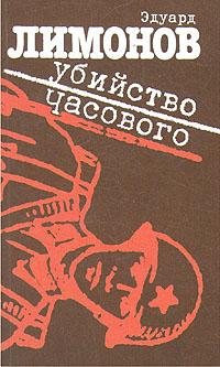 Эдуард Лимонов Убийство часового