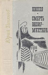 Юрий Тынянов Кюхля. Смерть Вазир-Мухтара