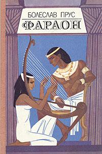 Болеслав Прус Фараон екатерина богданова пансион искусных фавориток борьба за власть
