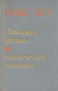 Нильс Бор Атомная физика и человеческое познание