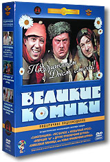 Великие комики (3 DVD)