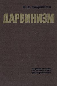 Ф. А. Дворянкин Дарвинизм медников б дарвинизм хх века
