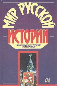 Мир русской истории. Энциклопедический справочник