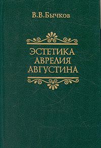 В. В. Бычков Эстетика Аврелия Августина цена в Москве и Питере