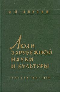 Д. Н. Анучин Люди зарубежной науки и культуры