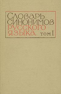 Словарь синонимов русского языка. В двух томах. Том 1