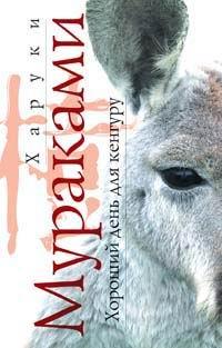 Харуки Мураками Хороший день для кенгуру мураками х хороший день для кенгуру
