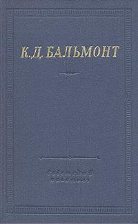 К. Д. Бальмонт К. Д. Бальмонт. Стихотворения бальмонт к несобранное и забытое из творческого наследия в 2 томах том i я стих звенящий
