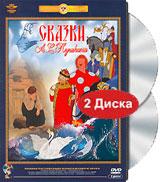 Сказки А. С. Пушкина (2 DVD) цена и фото