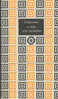 Елена Кузьмина О том, что помню. В двух книгах. Книга 1