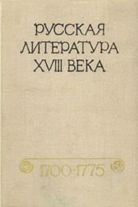 Русская литература XVIII века. 1700 - 1775 детская литература петровской эпохи