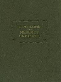 Ч. Р. Метьюрин Мельмот Скиталец