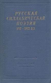 Русская силлабическая поэзия XVII-XVIII в.в.
