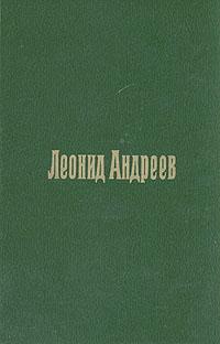 Леонид Андреев Леонид Андреев. Пьесы