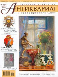 Антиквариат. Предметы искусства и коллекционирования №35 (№3 март 2006)