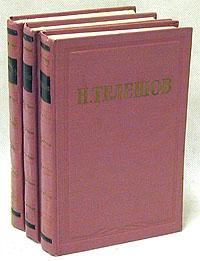 Н. Телешов Н. Телешов. Избранные произведения в 3 томах (комплект) н телешов н телешов избранные произведения в 3 томах комплект