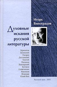 Игорь Виноградов Духовные искания русской литературы