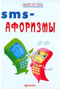 Книга SMS-афоризмы. И. А. Гарин, Е. В. Гарина