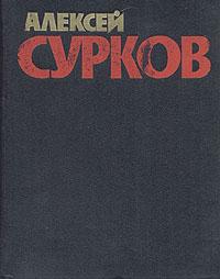 Алексей Сурков Алексей Сурков. Собрание сочинений в четырех томах. Том 3